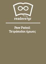 Paw Patrol: Τετράποδοι ήρωες