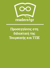 Προσεγγίσεις στη διδακτική της Τουρκικής και ΤΠΕ
