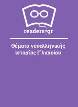 Θέματα νεοελληνικής ιστορίας Γ΄λυκείου