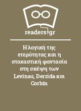 Η λογική της ετερότητας και η στοχαστική φαντασία στη σκέψη των Levinas, Derrida και Corbin