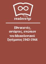 Εθνικιστές, αντάρτες, ενώπιον του Μακεδονικού ζητήματος 1943-1944