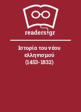 Ιστορία του νέου ελληνισμού (1453-1832)