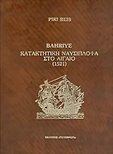 Κατακτητική ναυσιπλοΐα στο Αιγαίο 1521