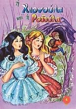 Η Χιονούλα και η Ροδούλα