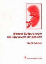 Βασική εμβρυολογία και συγγενείς ανωμαλίες