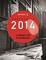 Ημερολόγιο 2014: 4 εποχές του εγκλήματος
