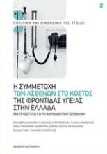 Η συμμετοχή των ασθενών στο κόστος της φροντίδας υγείας στην Ελλάδα