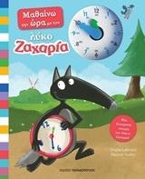 Μαθαίνω την ώρα με τον λύκο Ζαχαρία
