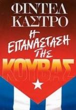 Η επανάσταση της Κούβας