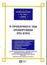 Η προσαρμογή των επιχειρήσεων στο ευρώ