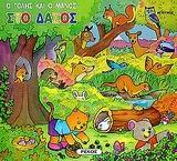 Ο Τόλης και ο Μάνος στο δάσος