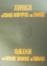 Χαλκηδών η ιστορική Μητρόπολη της Βιθυνίας