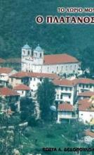 Το χωριό μου ο Πλάτανος