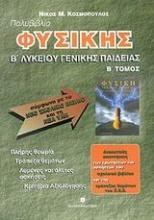 Πολυβιβλίο φυσικής Β΄ λυκείου