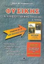Πολυβιβλίο φυσικής Α΄ λυκείου