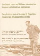 Η προϊστορική έρευνα στην Ελλάδα και οι προοπτικές της