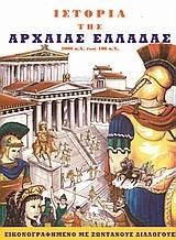 Ιστορία της αρχαίας Ελλάδας