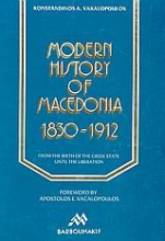 Modern History of Macedonia
