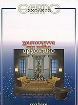 Χριστούγεννα στο παλιό αρχοντικό