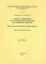 Ελληνικά εκπαιδευτήρια και ελληνορθόδοξες κοινότητες της περιφέρειας Καισαρείας