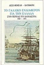 Το γαλλικό ενδιαφέρον για την Ελλάδα στην περίοδο του Καποδίστρια 1828-1831