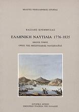 Ελληνική ναυτιλία 1776-1835