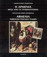 Η Αρμενία μέσα από τα γραμματόσημα
