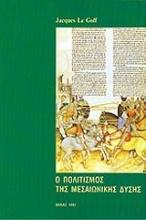 Ο πολιτισμός της μεσαιωνικής Δύσης