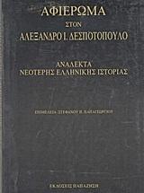 Αφιέρωμα στον Αλέξανδρο Ι. Δεσποτόπουλο