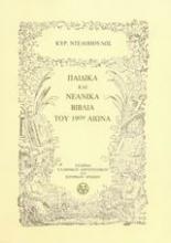 Παιδικά και νεανικά βιβλία του 19ου αιώνα