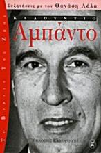 Κλαούντιο Αμπάντο