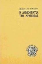 Η δημοκρατία της Αρμενίας