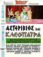 Αστερίκιος και Κλεοπάτρα