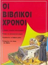 Οι βιβλικοί χρόνοι