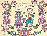 Τα Ελληνάκια