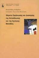 Θέματα οργάνωσης και διοίκησης της εκπαίδευσης και της σχολικής μονάδας
