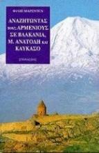 Αναζητώντας τους Αρμενίους