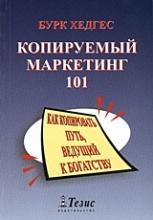 Копируемый Маркетинг 101