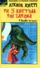 Τα 5 δάχτυλα του Σατανά