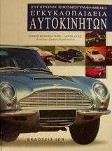 Σύγχρονη εικονογραφημένη εγκυκλοπαίδεια αυτοκινήτων