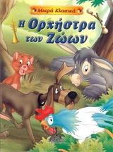 Η ορχήστρα των ζώων