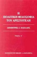 Η πολιτική φιλοσοφία του Αριστοτέλη