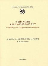 Ο Σωκράτης και η φιλοσοφία του
