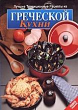 Лучшие Традиционные Рецепты из Греческо Кухни