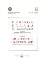 Η Οθωνική Ελλάδα και η συγκρότηση του ελληνικού κράτους