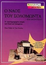 Ο ναός του Σολομώντα και αυθεντικό μοντέλο