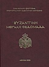 Βυζαντινή Μεγάλη Εβδομάδα