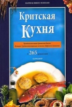 Cretan Cooking [Russian]