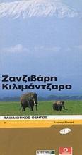Ζανζιβάρη, Κιλιμάντζαρο