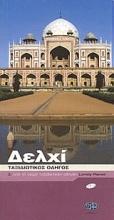 Δελχί